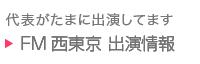 FM西東京「まち想いラジオ」