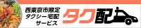 西東京市限定タクシー宅配サービス「タク配」