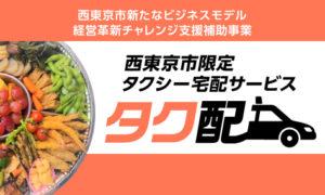 西東京市限定タクシー配達サービス タク配