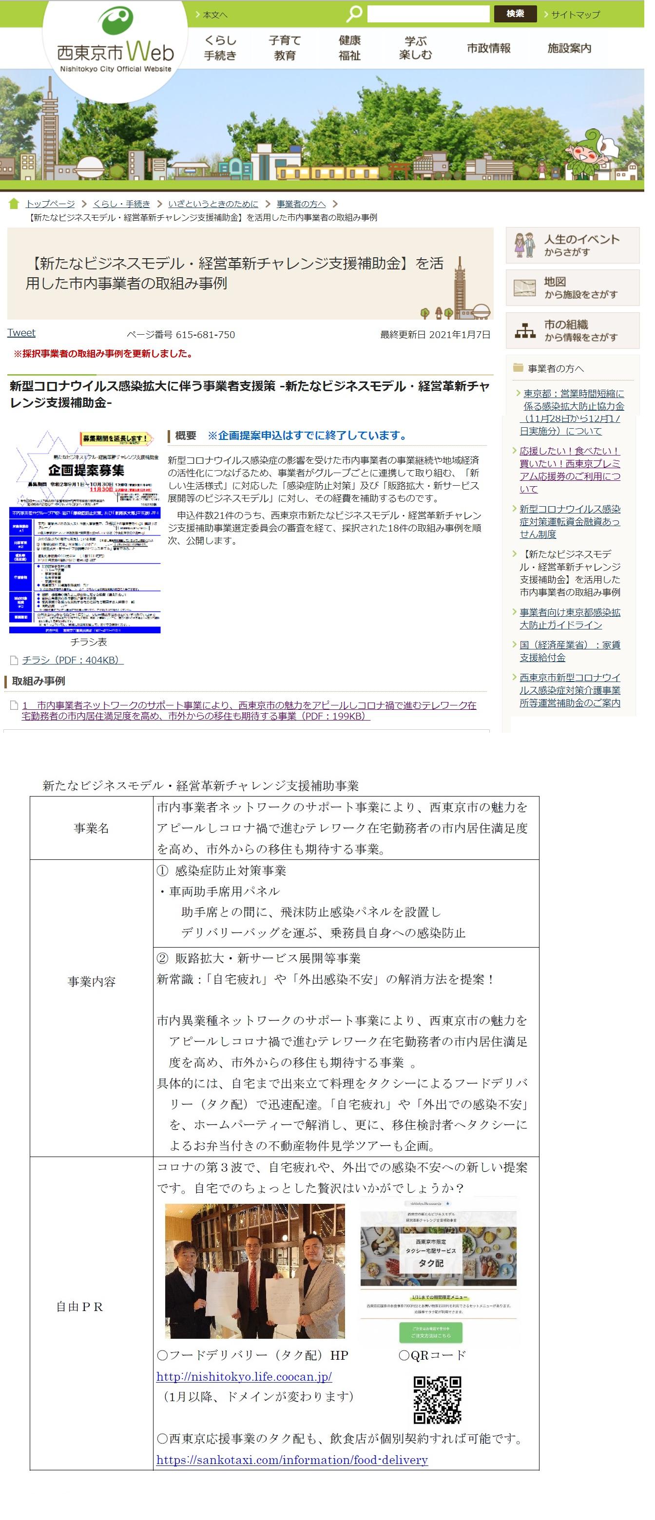 感染 者 西 東京 市